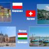 Варшава-Милан-Венеция-Швейцария