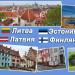 Прибалтика и Финляндия Техотчет