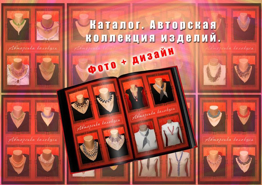 фото бисерных украшений для каталога