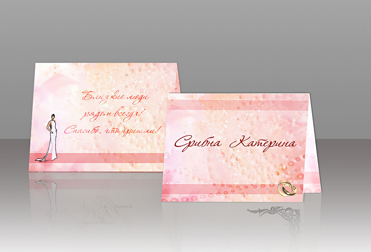 Карточки на свадебный стол