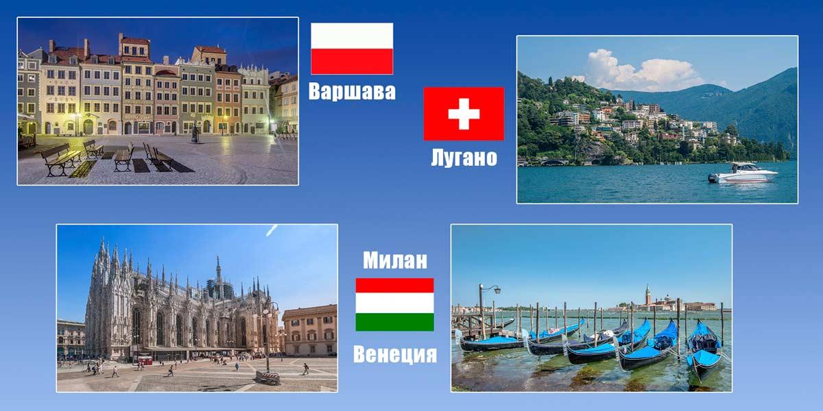Варшава и Италия самостоятельно
