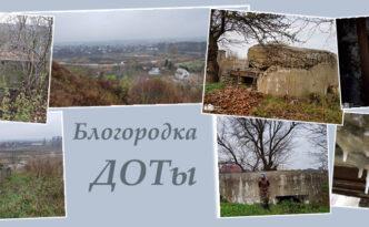 ДОТы Белогородки