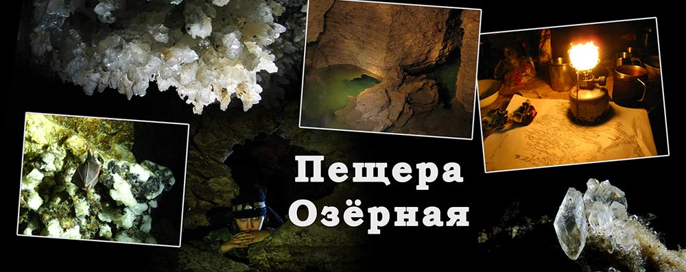 Пещера Голубые Озёра
